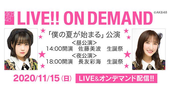 AKB48「僕の夏が始まる」公演「佐藤美波 / 長友彩海 生誕祭」14時・18時からDMM配信!