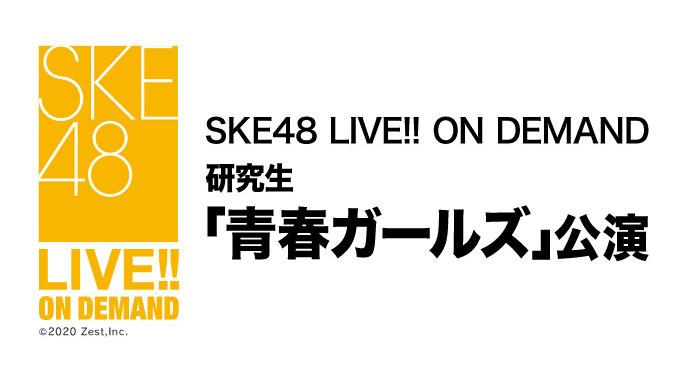 SKE48 研究生「青春ガールズ」公演、18時からDMM配信!