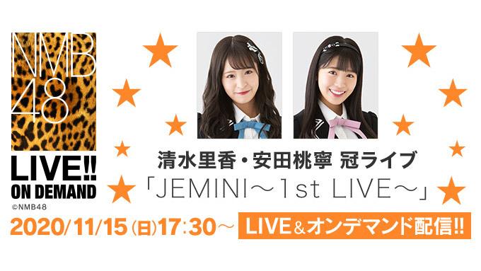 NMB48 清水里香・安田桃寧冠ライブ「JEMINI~1st LIVE~」17時半からDMM配信!