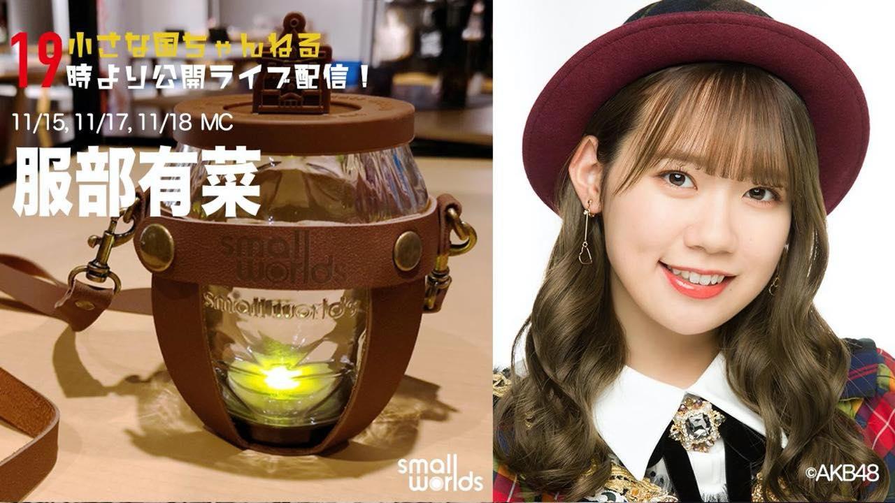 AKB48 服部有菜が「小さな国ちゃんねる」に出演!19時からSHOWROOM配信!