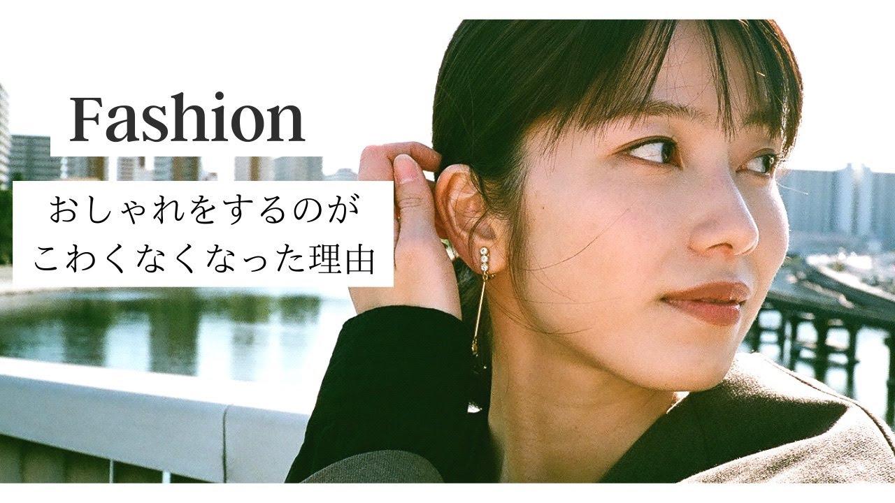 【動画】AKB48 横山由依「私服がダサいと言われた横山由依がおしゃれをするのがこわくなくなった理由」