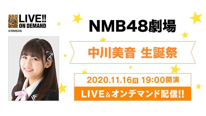 「NMB48 中川美音 生誕祭」19時からDMM配信!