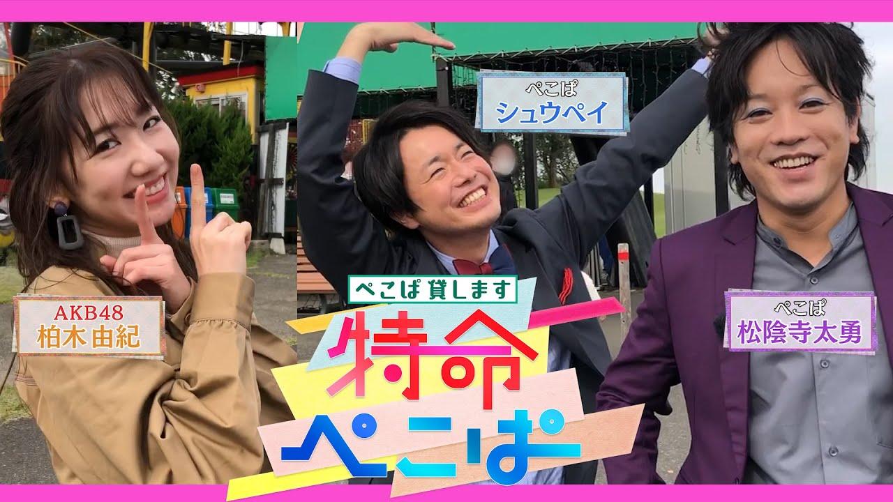 AKB48 柏木由紀が「特命ぺこぱ 〜ぺこぱ貸します〜」にゲスト出演!23時からひかりTV・dTV配信!【新番組】