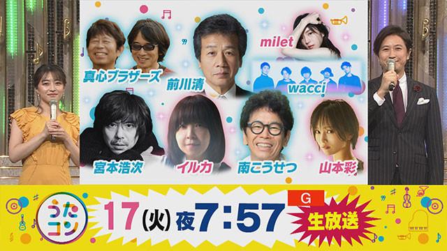 山本彩が「うたコン」に出演!フォーク&70年代アイドルを大特集!