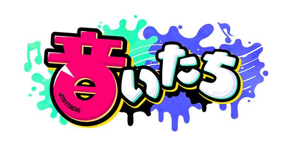 NMB48 前田令子・川上千尋・加藤夕夏が「音いたち」に出演!【関西テレビ】