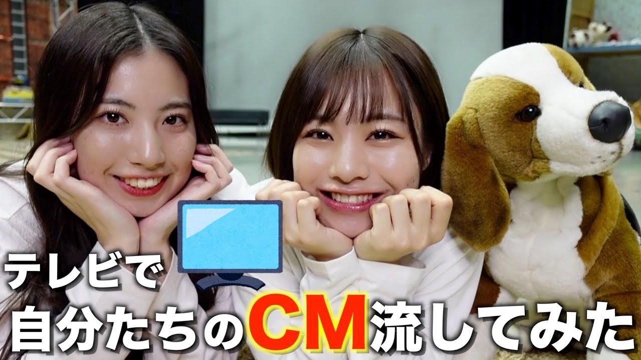 【動画】SKE48 青木詩織×荒井優希「地上波で自分たちのCMを流してみた!」【史上初】