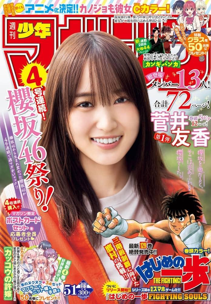 週刊少年マガジン 2020年 No.51