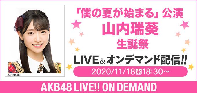 AKB48「僕の夏が始まる」公演「山内瑞葵 生誕祭」18時半からDMM配信!