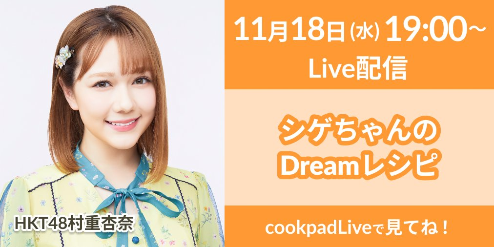 HKT48 村重杏奈「シゲちゃんのDreamレシピ」#2:シゲちゃんプロデュースクッキー 19時からcookpadLive配信!