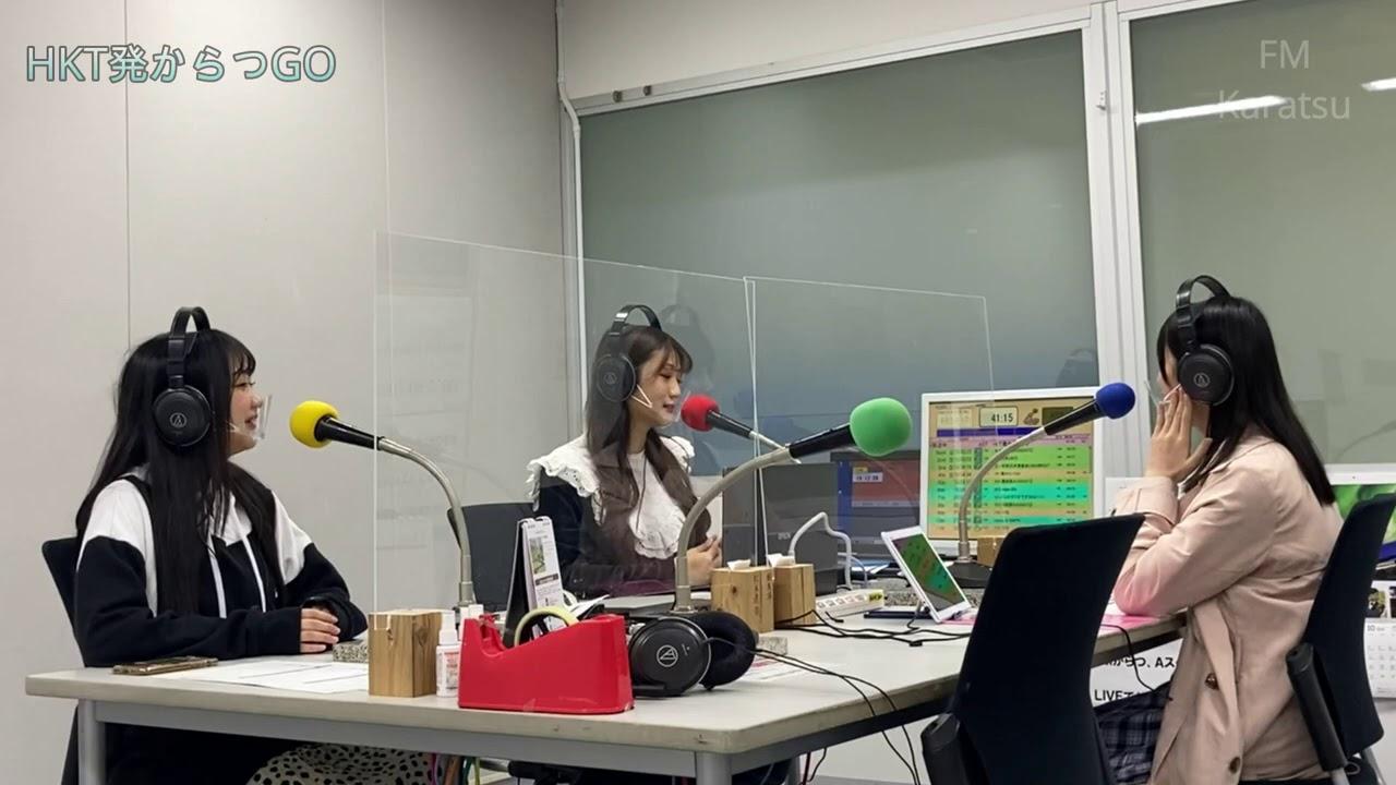【動画】HKT48 馬場彩華・宮﨑想乃・小川紗奈、FMからつ「HKT発からつGO」#33【2020.11.11 OA】