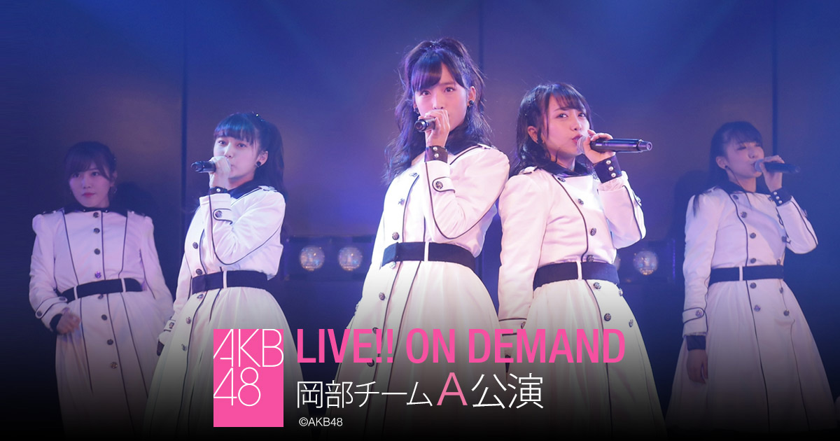 AKB48 岡部チームA「目撃者」公演、18時半からDMM配信!