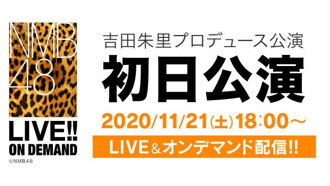 NMB48 吉田朱里プロデュース「7期研究生」公演 初日、18時からDMM配信!