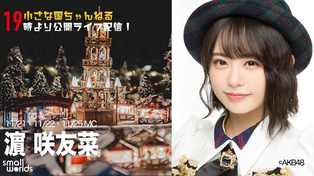 AKB48 濵咲友菜が「小さな国ちゃんねる」に出演!19時からSHOWROOM配信!