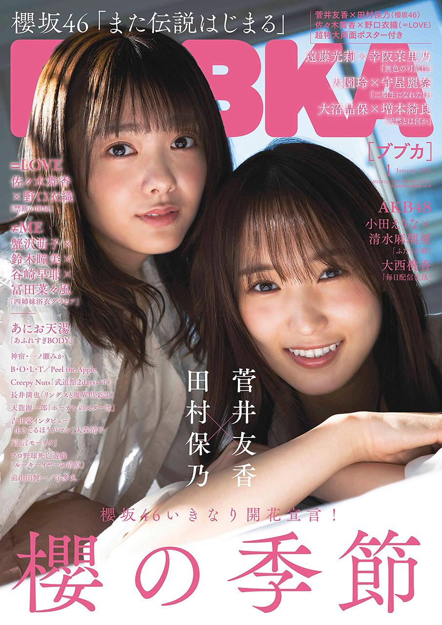 AKB48 チーム8 小田えりな×清水麻璃亜、大西桃香掲載!「BUBKA 2021年1月号」11/30発売!