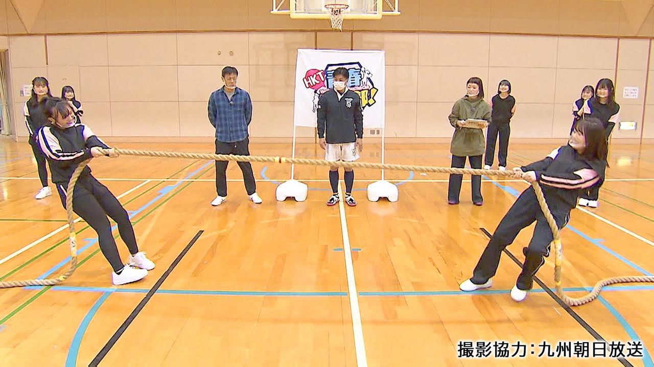 「HKT青春体育部!」#60:綱引き個人バトル 前編【KBC九州朝日放送】