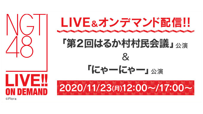 NGT48「第2回はるか村村民会議」公演&「にゃーにゃー」公演、12時・17時からDMM配信!