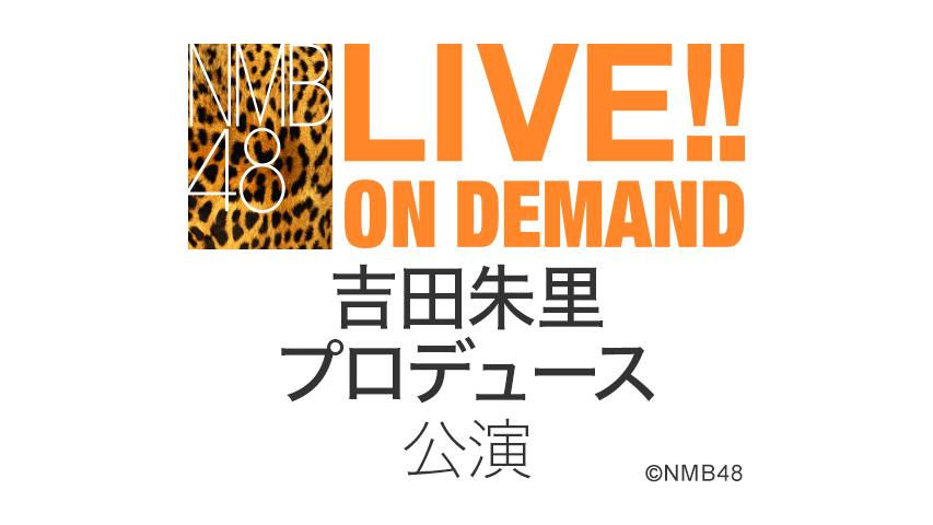 NMB48 吉田朱里プロデュース「Will be idol」公演、14時からDMM配信!