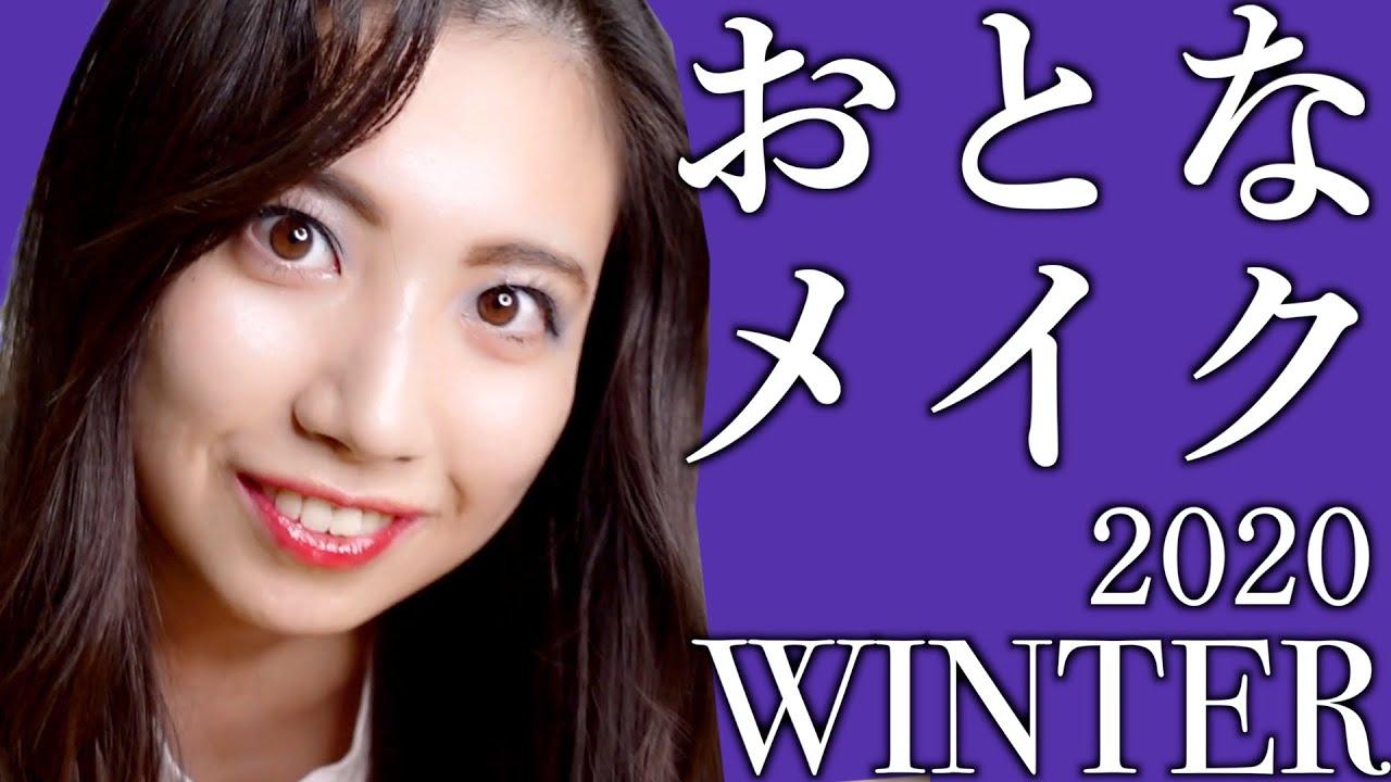 【動画】SKE48 青木詩織×荒井優希「工藤静香風メイクの作り方〈2020年冬〉」【大人の女性】