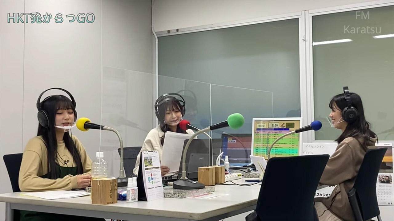 【動画】HKT48 馬場彩華・宮﨑想乃・小川紗奈、FMからつ「HKT発からつGO」#33【2020.11.18 OA】