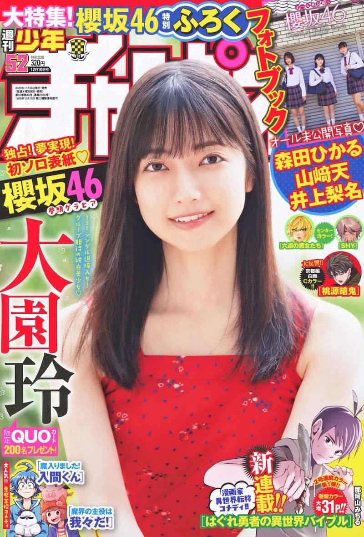 週刊少年チャンピオン 2020年 No.52