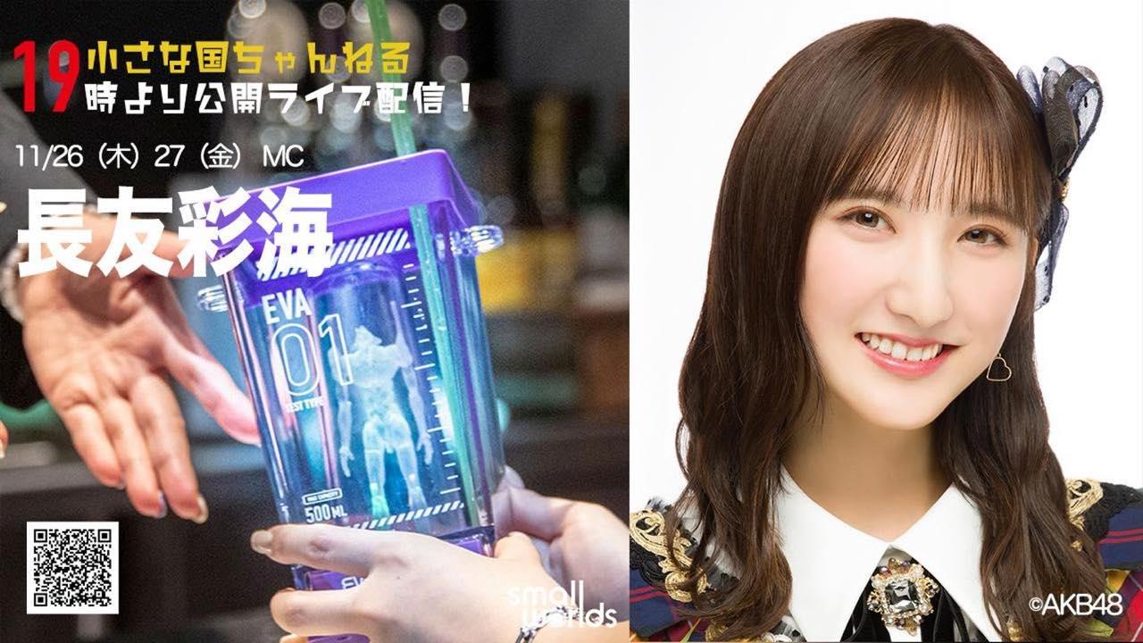 AKB48 長友彩海が「小さな国ちゃんねる」に出演!19時からSHOWROOM配信!