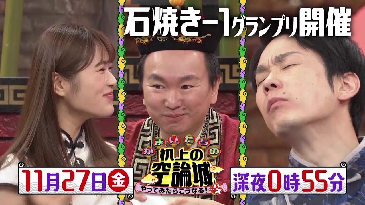 NMB48 渋谷凪咲出演「かまいたちの机上の空論城」超美味!石焼き芋を超えた石焼〇〇発見!?【関西テレビ】