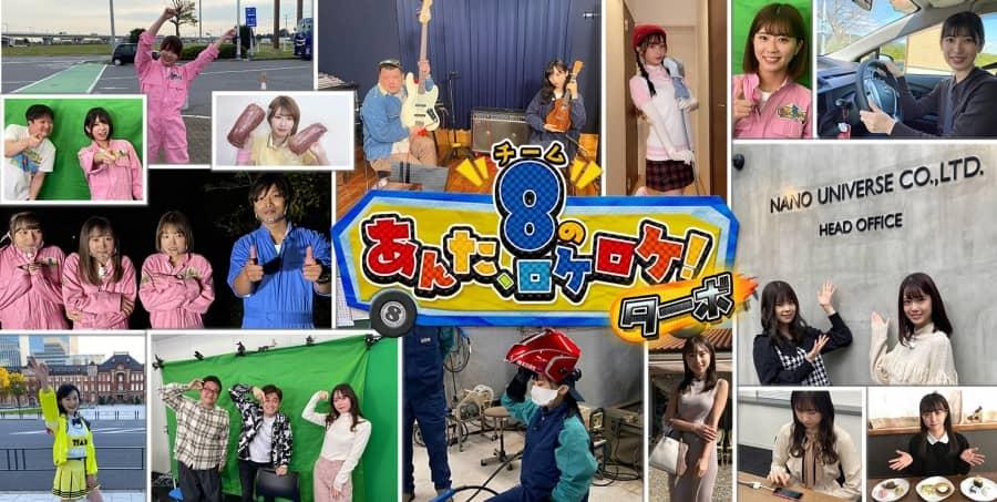 「AKB48チーム8のあんた、ロケロケ!ターボ」#53:エイトチャンネル!第2弾~無限ドライブ編