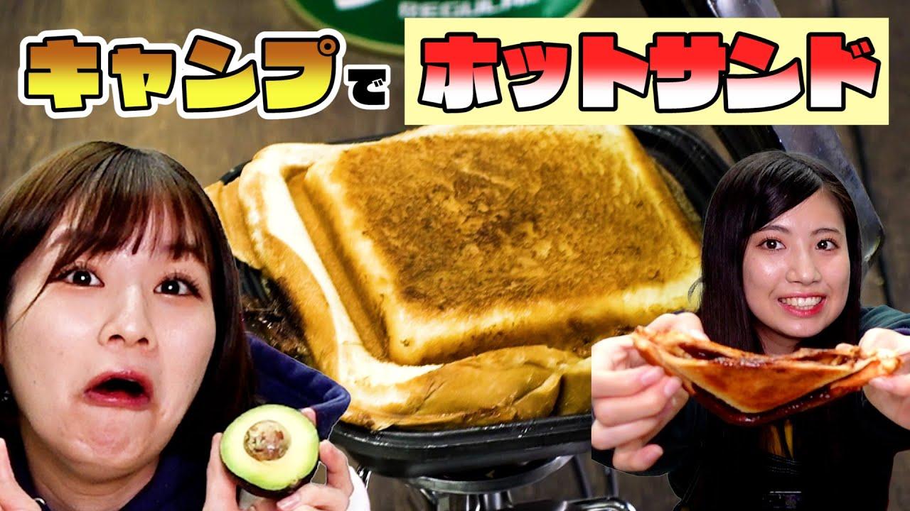 【動画】SKE48 青木詩織×荒井優希「ホットサンドに初挑戦!スタジオキャンプで事件勃発!?」