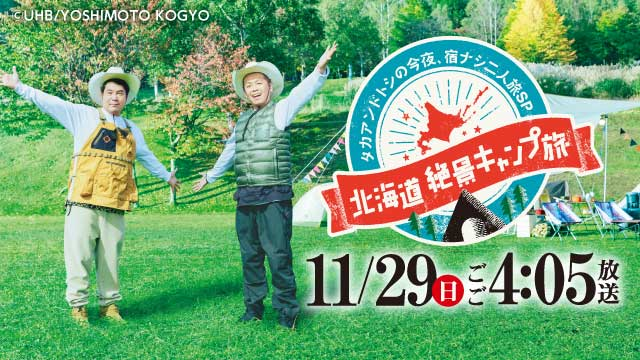 AKB48 峯岸みなみ&柏木由紀が「タカアンドトシの今夜、宿ナシ二人旅SP 北海道絶景キャンプ旅」に出演!