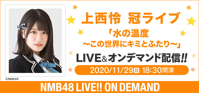 NMB48 上西怜 冠ライブ「水の温度~この世界にキミとふたり~」18時半からDMM配信!