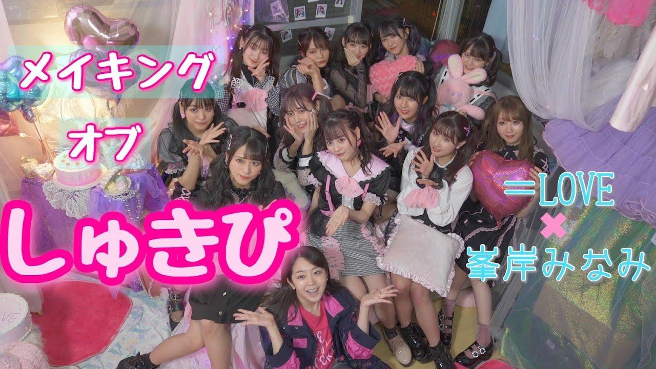 【動画】AKB48 峯岸みなみ監督デビューに密着【=LOVE しゅきぴ】