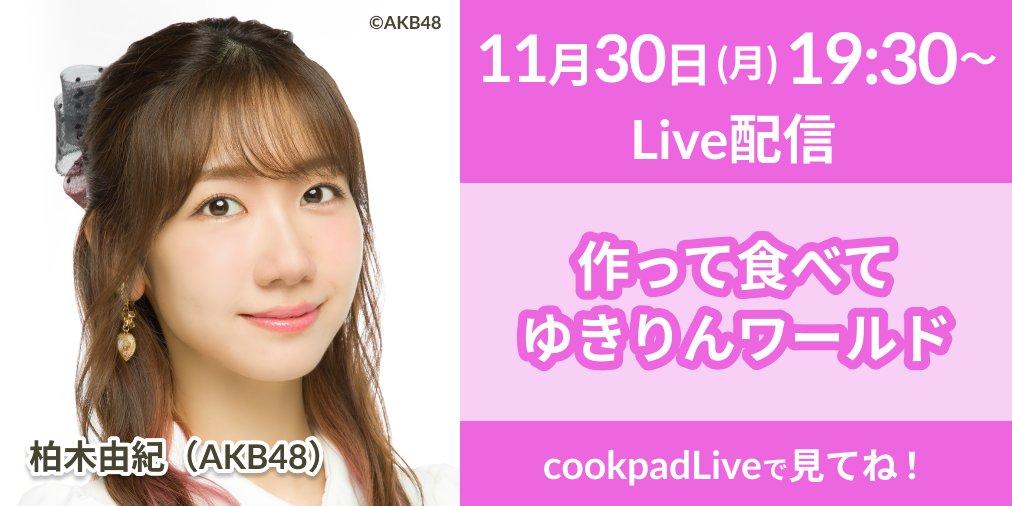 AKB48 柏木由紀「作って食べてゆきりんワールド」#5:中華に挑戦!餃子を包もう 19時半からcookpadLive配信!