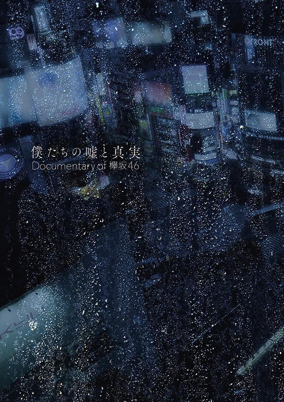 僕たちの嘘と真実 Documentary of 欅坂46 [Blu-ray][DVD]
