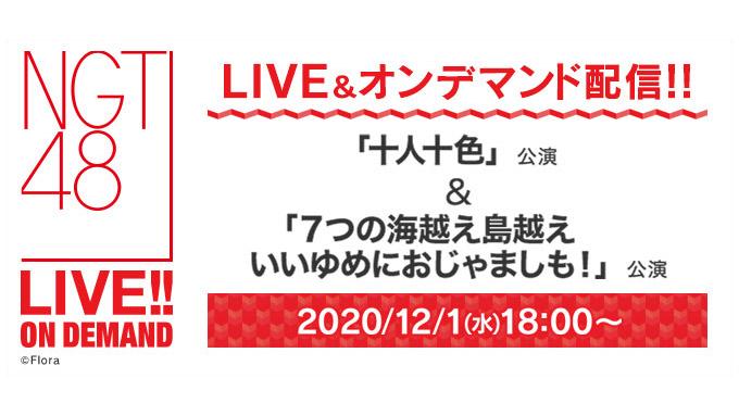 NGT48「十人十色」公演&「7つの海越え島越えいいゆめにおじゃましも!」公演、18時からDMM配信!