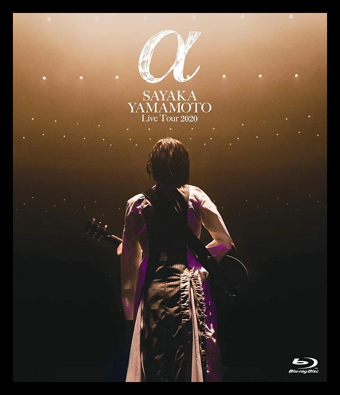 山本彩 LIVE TOUR 2020 ~ α ~ [Blu-ray][DVD]