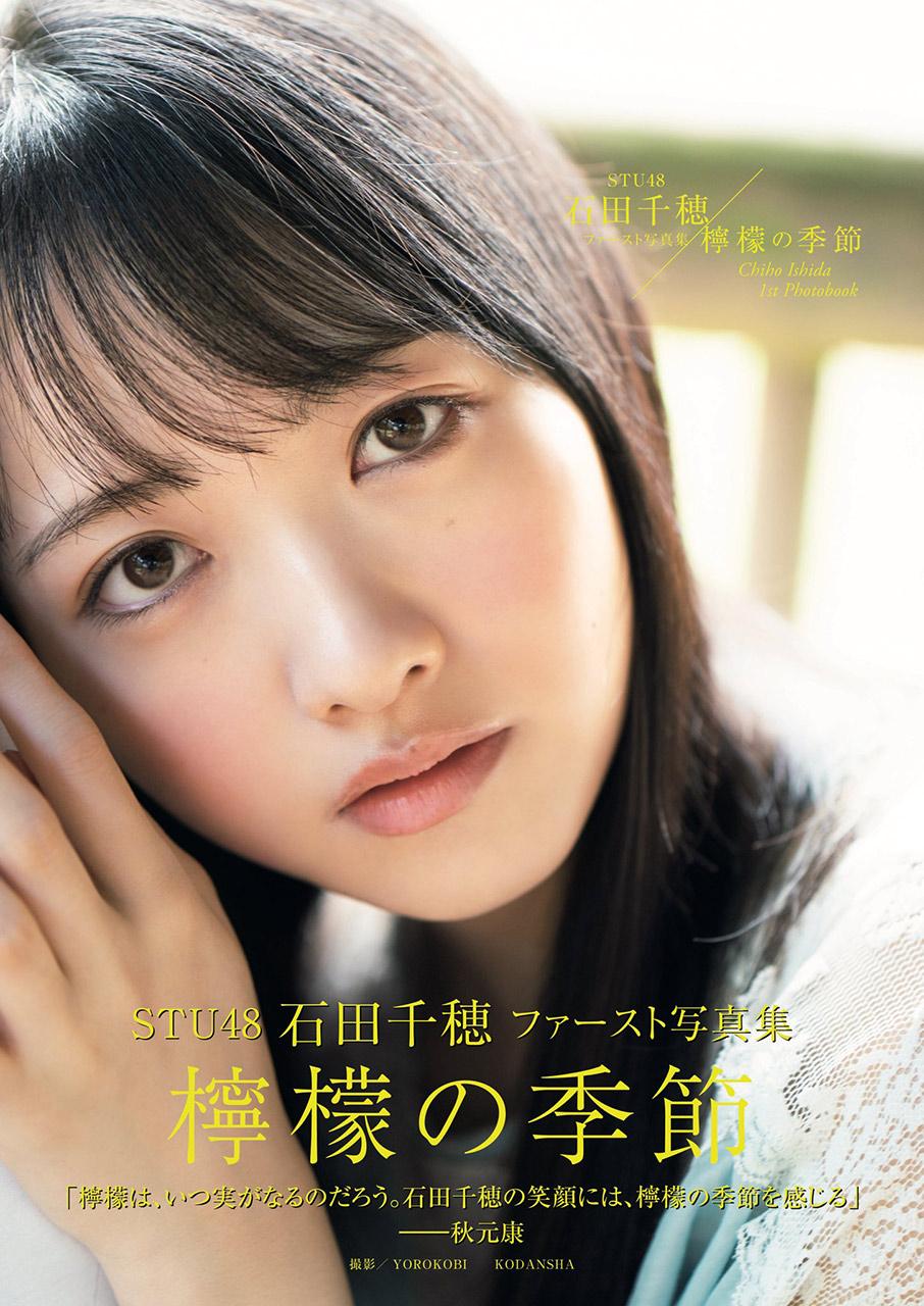 STU48 石田千穂 1st写真集「檸檬の季節」