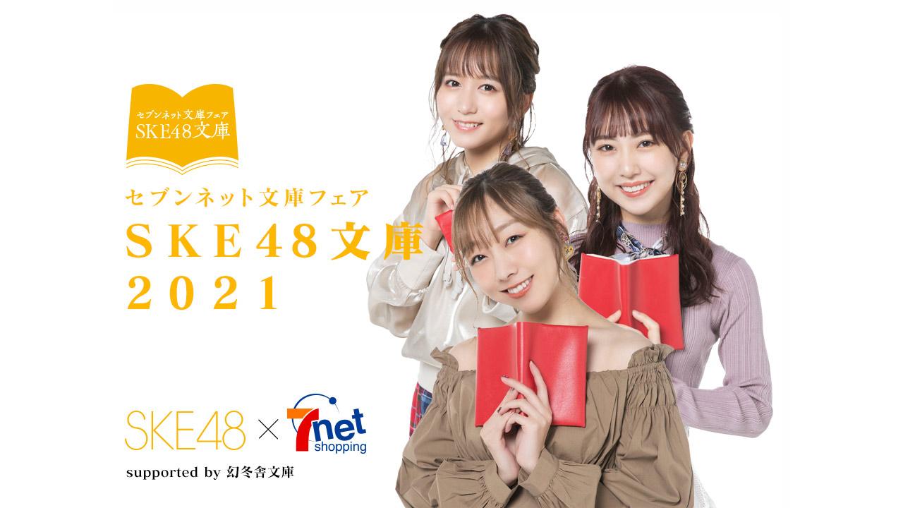 セブンネット文庫フェア「SKE48文庫2021」スタート!【期間限定】