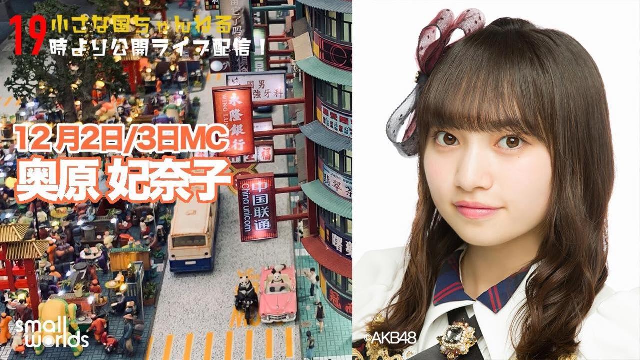 AKB48 チーム8 奥原妃奈子が「小さな国ちゃんねる」に出演!19時からSHOWROOM配信!