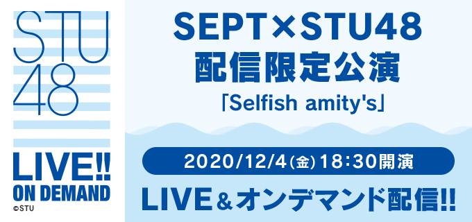SEPT×STU48 配信限定公演 舞台「Selfish amity's」19時からDMM配信!