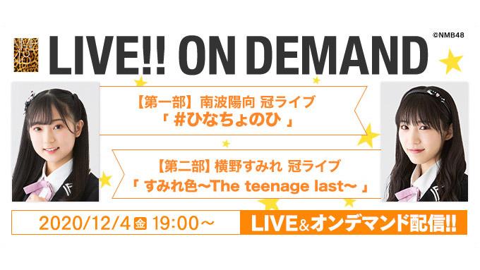NMB48 南波陽向 冠ライブ「#ひなちょのひ」&横野すみれ 冠ライブ「すみれ色~The teenage last~」19時からDMM配信!