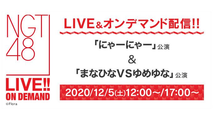 NGT48「にゃーにゃー」公演&「まなひなVSゆめゆな」公演、12時・17時からDMM配信!