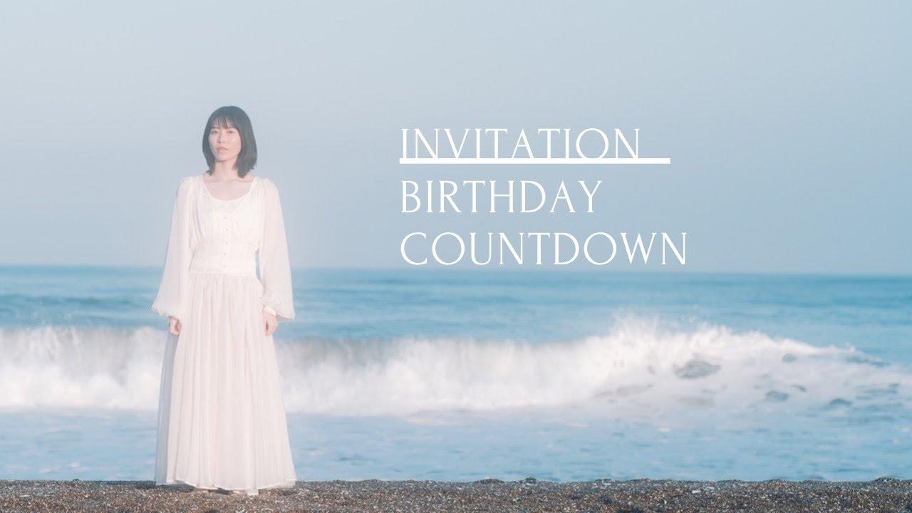 【動画】AKB48 横山由依「バースデー記念でカウントダウン生配信します!」【お知らせ】