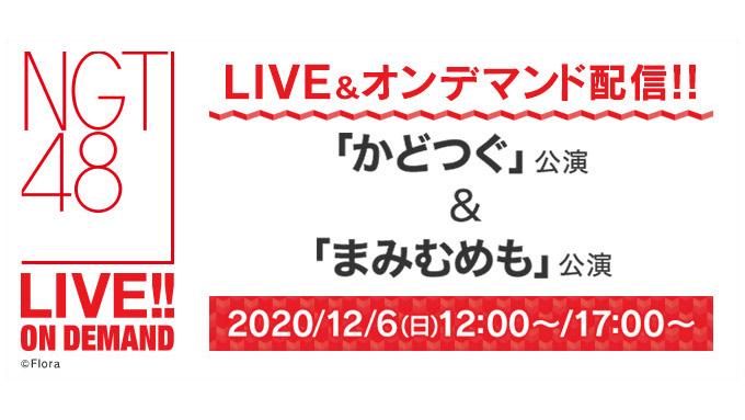 NGT48「かどつぐ」公演&「まみむめも」公演、12時・17時からDMM配信!
