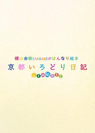横山由依(AKB48)がはんなり巡る 京都いろどり日記 第7巻 [Blu-ray][DVD]