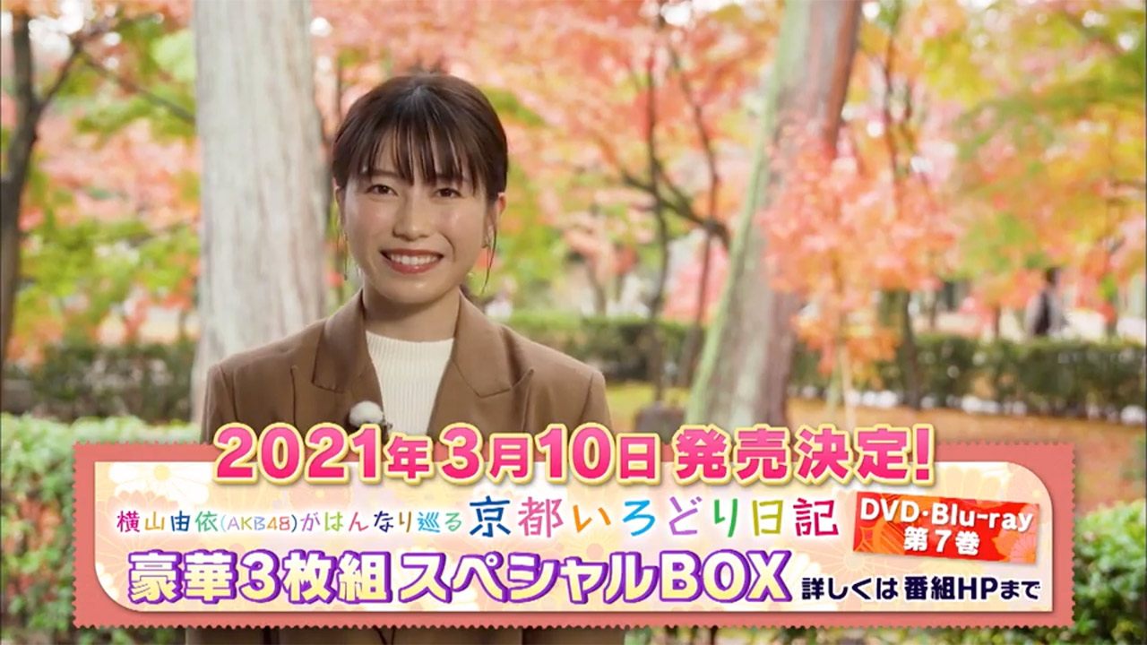 「横山由依(AKB48)がはんなり巡る 京都いろどり日記」Blu-ray&DVD BOX 第7巻、来年3/10発売決定!