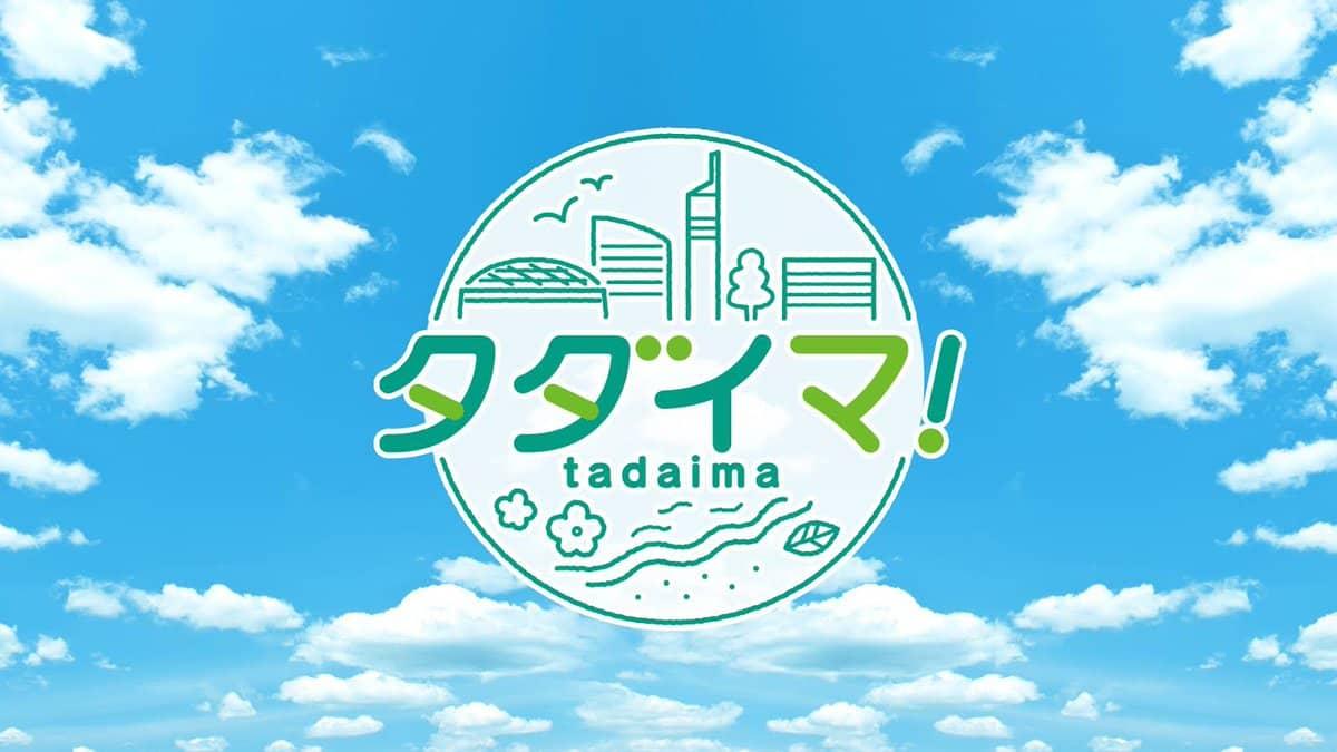 HKT48 豊永阿紀が「タダイマ!」に出演!【RKB毎日放送】