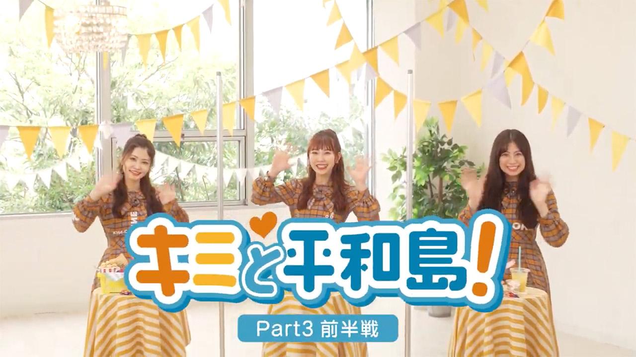 【動画】SKE48 熊崎晴香・荒井優希・平田詩奈「キミと平和島!」Part3