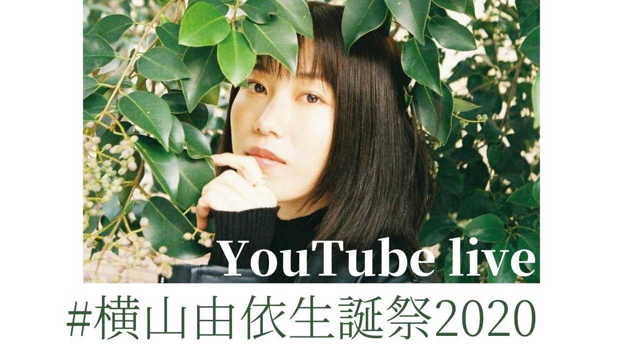 「AKB48 横山由依生誕祭2020」23時半からYouTube配信!【Yuihan Life】