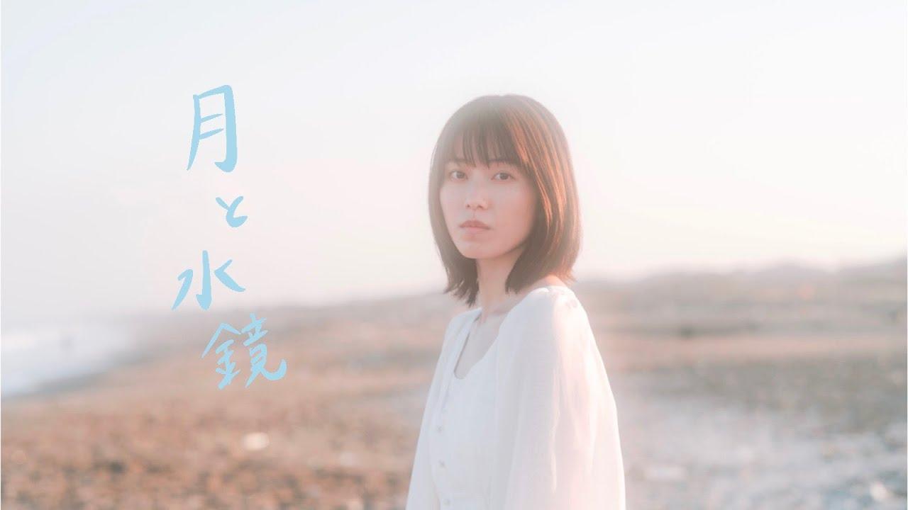 【動画】AKB48 横山由依 初監督「月と水鏡」MV公開!