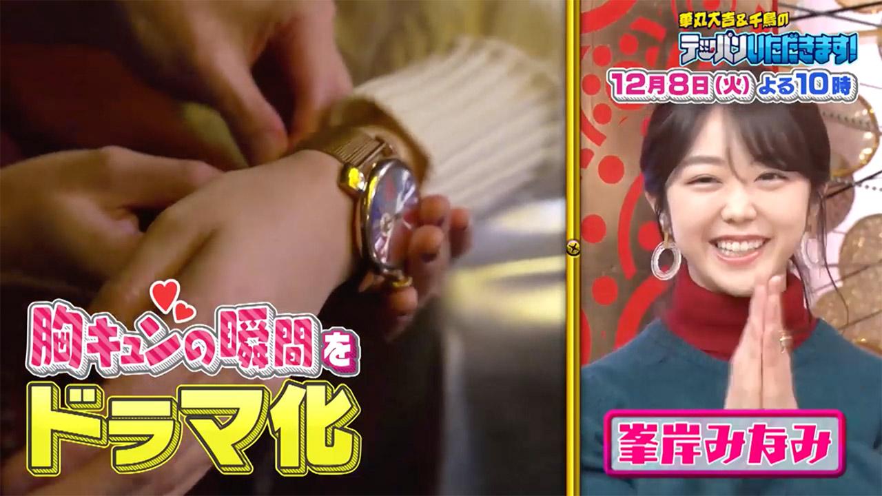 AKB48 峯岸みなみが「華丸大吉&千鳥のテッパンいただきます!」にゲスト出演!